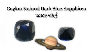 Colour : Dark Blue Shape : Cushion Weight : 0.90 cts Dimension : 5.9mm x 5.5mm x 3.2mm Treatment : Unheated Clarity : VVS